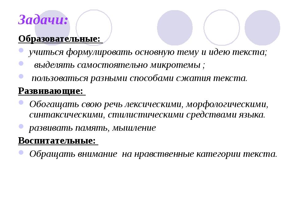 Задачи: Образовательные: учиться формулировать основную тему и идею текста; в...