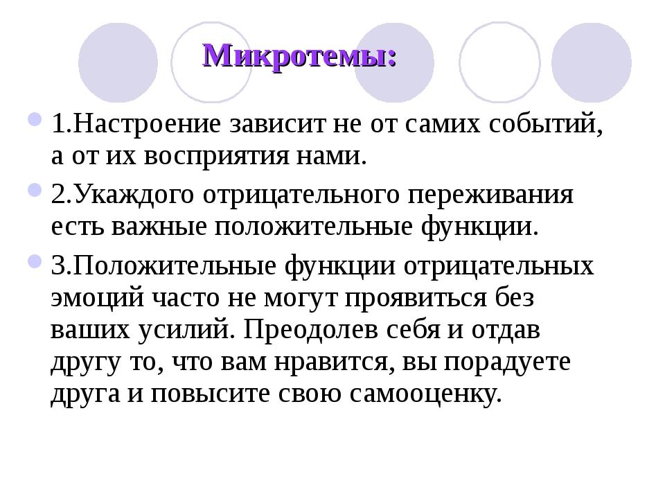 Микротемы: 1.Настроение зависит не от самих событий, а от их восприятия нами....
