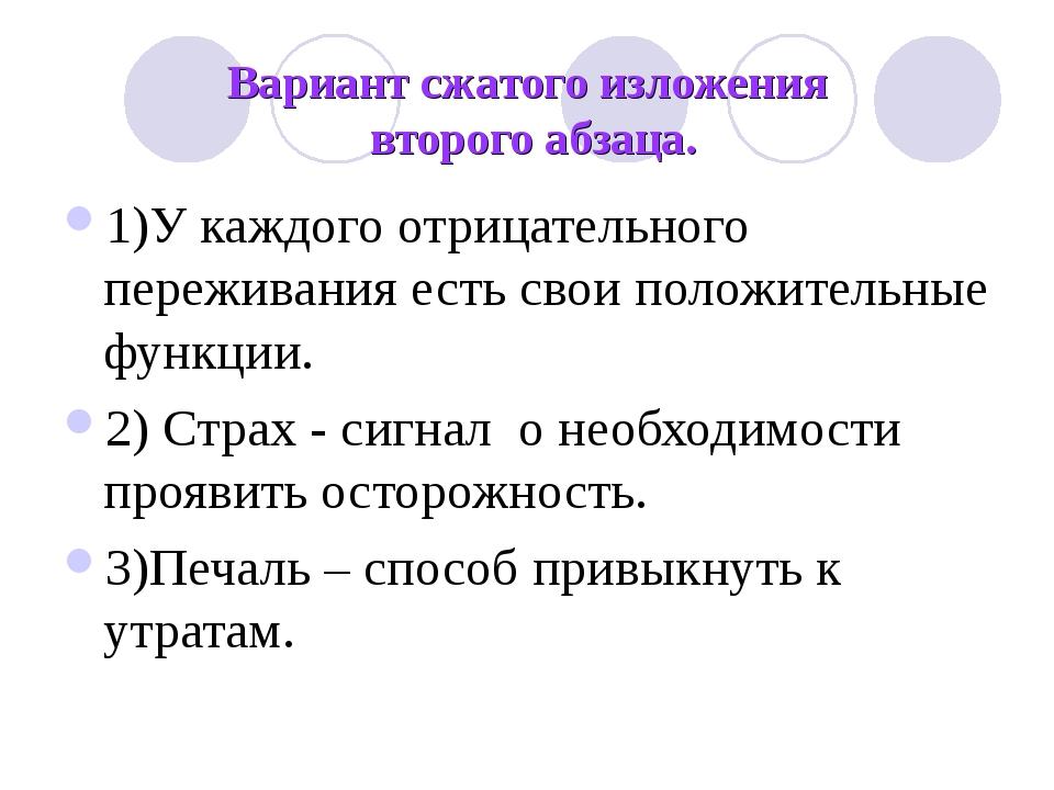 Вариант сжатого изложения второго абзаца. 1)У каждого отрицательного пережива...