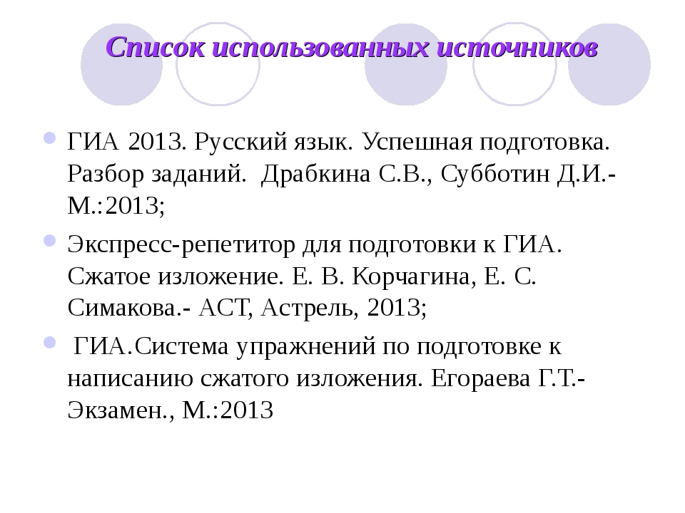 Список использованных источников ГИА 2013. Русский язык. Успешная подготовка....