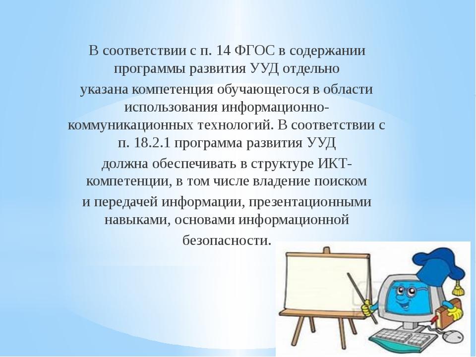 В соответствии с п. 14 ФГОС в содержании программы развития УУД отдельно ука...