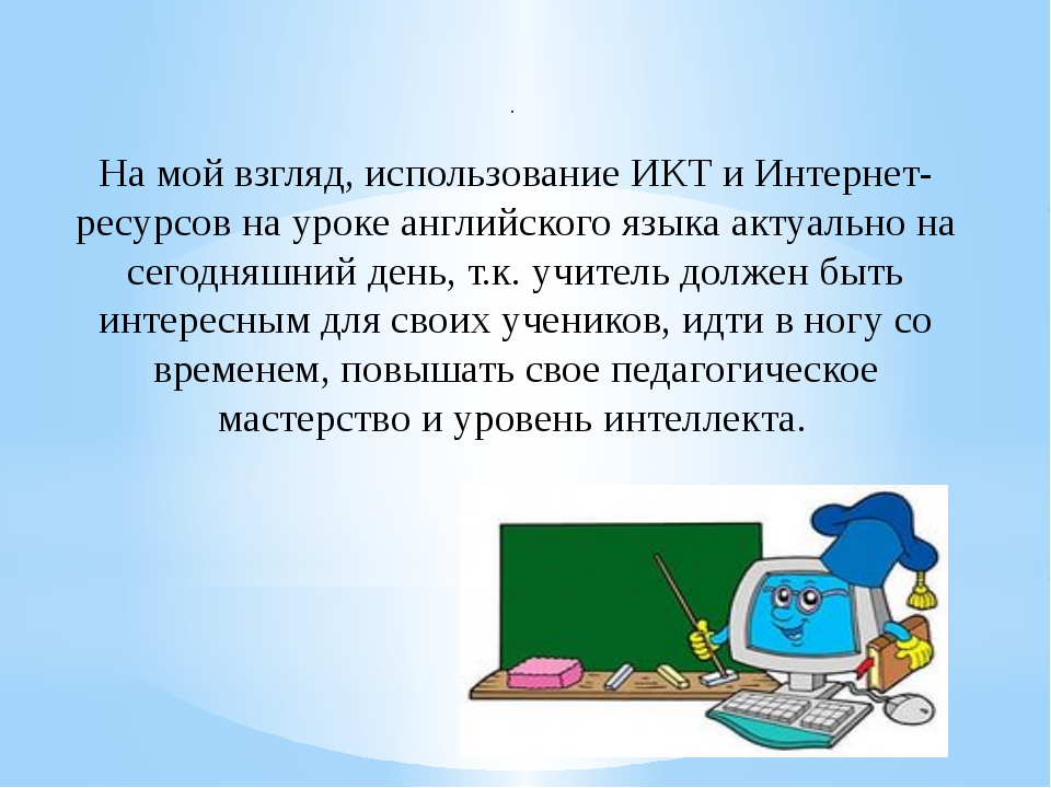 . На мой взгляд, использование ИКТ и Интернет-ресурсов на уроке английского...