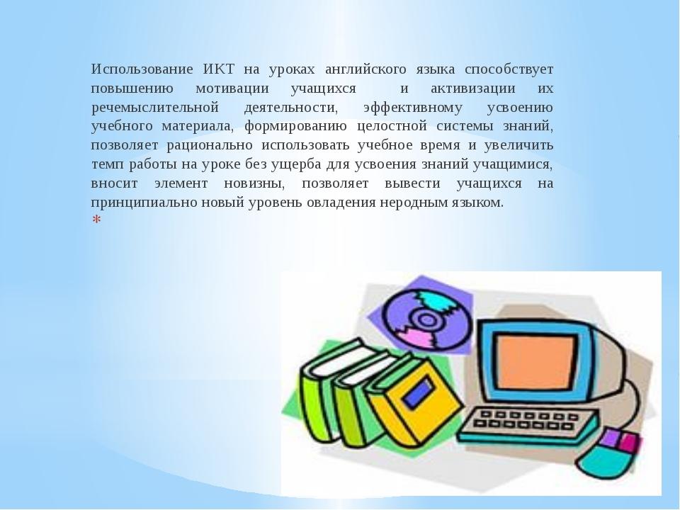 Использование ИКТ на уроках английского языка способствует повышению мотивац...