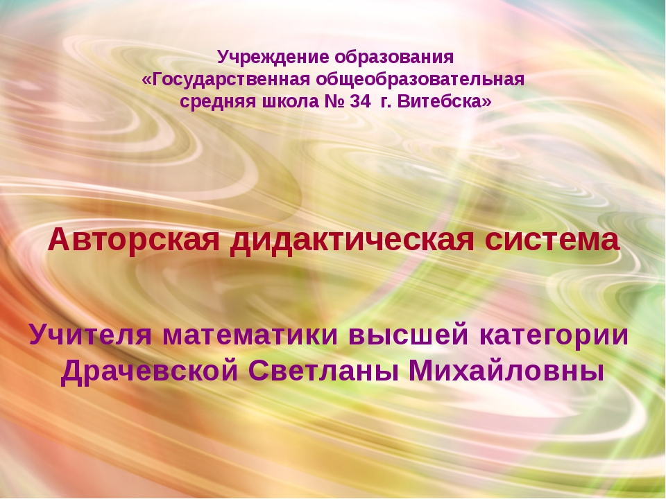 Учреждение образования «Государственная общеобразовательная средняя школа № 3...