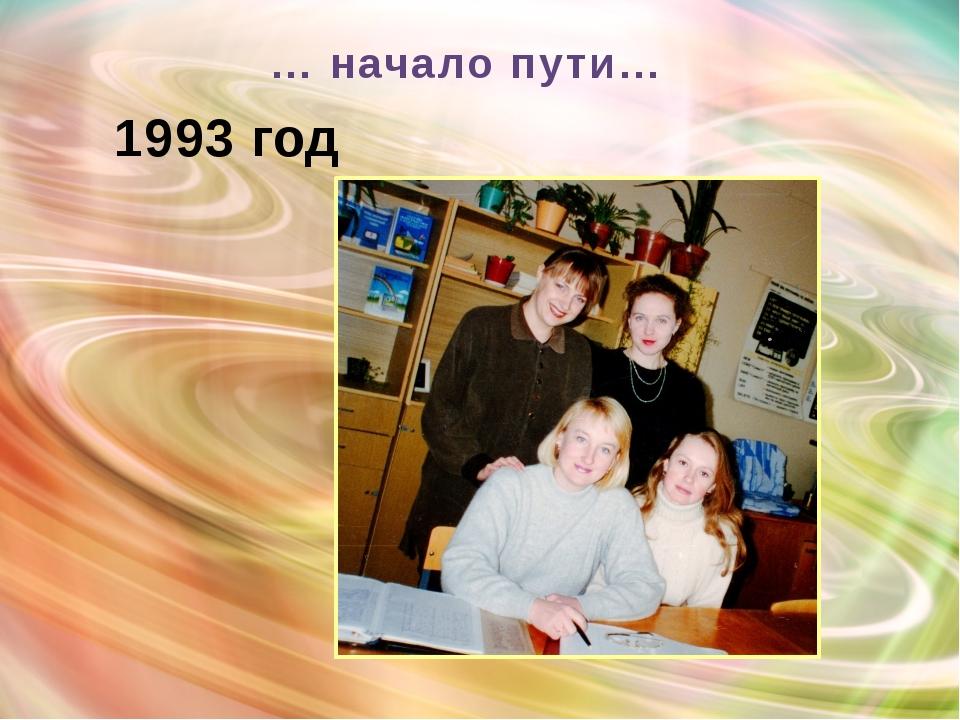 1993 год … начало пути…