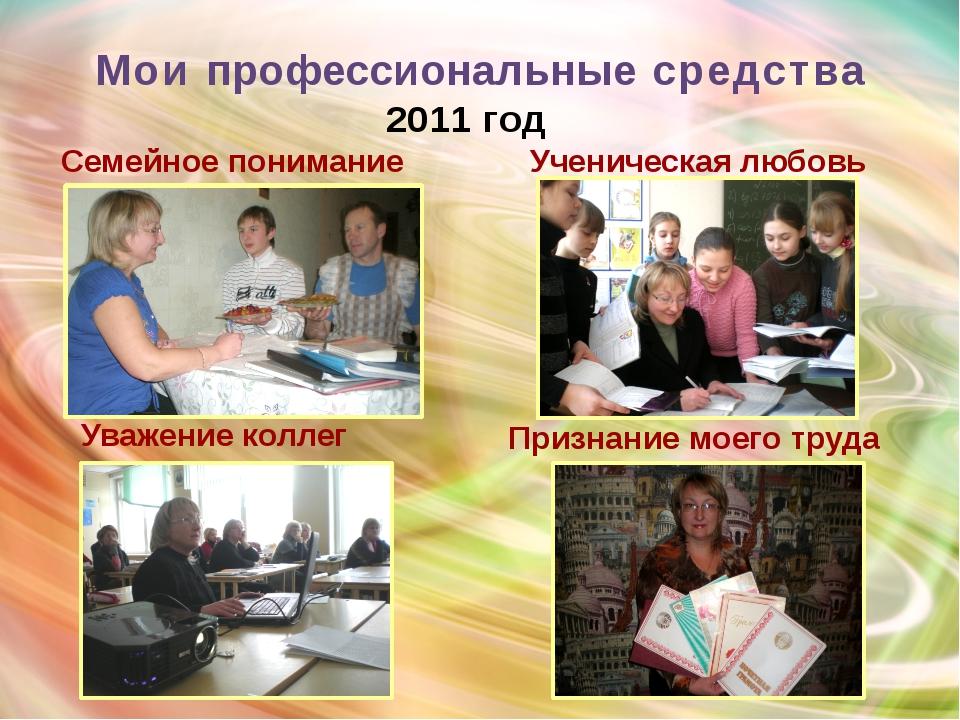 Мои профессиональные средства Семейное понимание 2011 год Ученическая любовь...