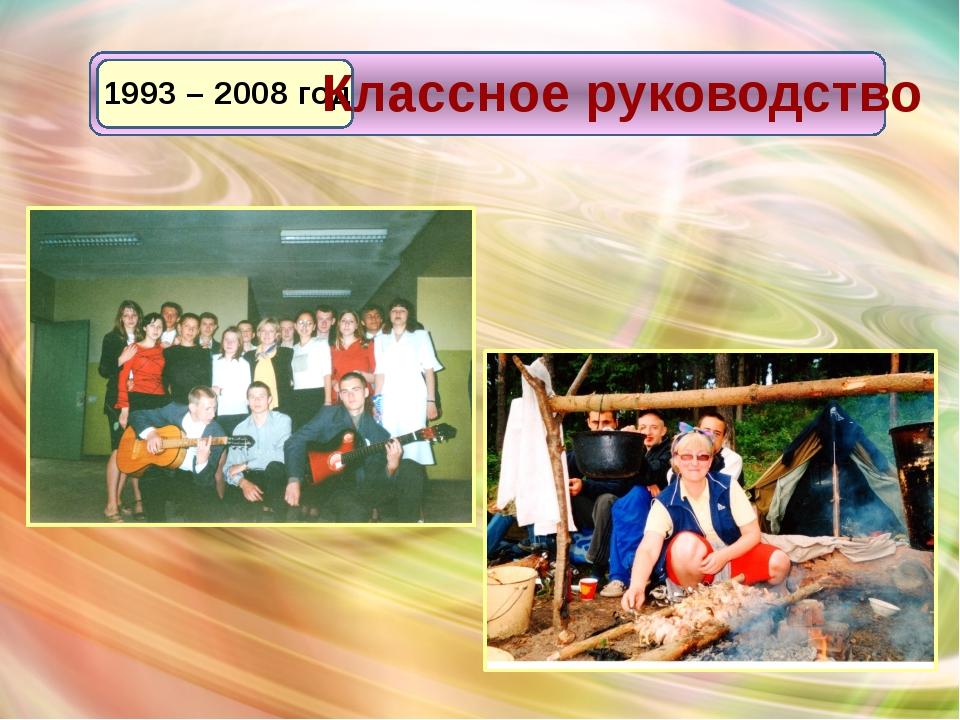 1993 – 2008 год Классное руководство