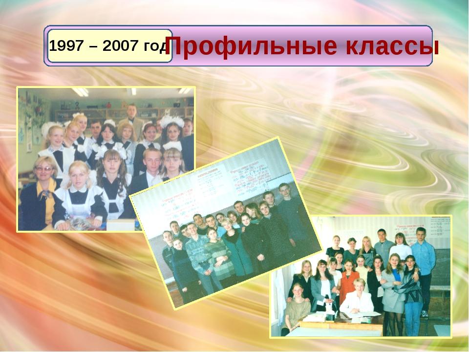1997 – 2007 год Профильные классы