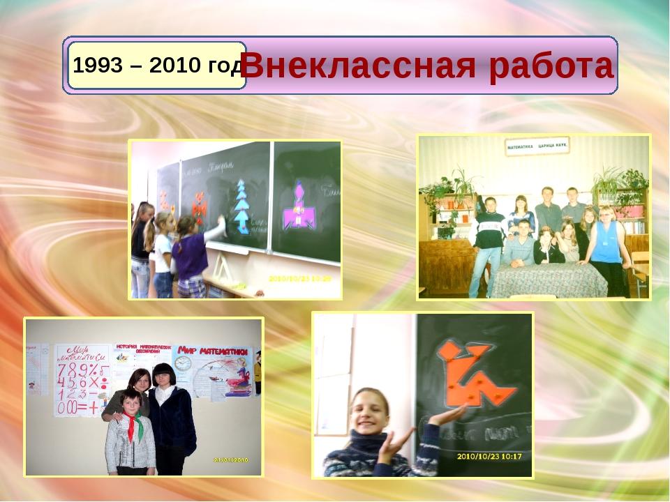1993 – 2010 год Внеклассная работа
