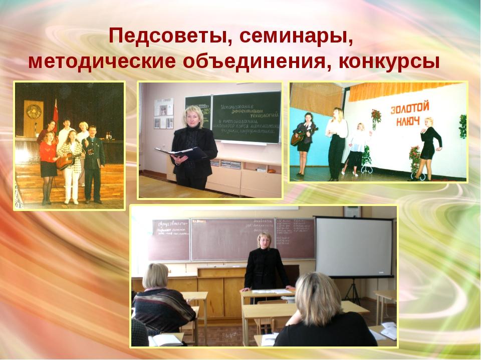 Педсоветы, семинары, методические объединения, конкурсы