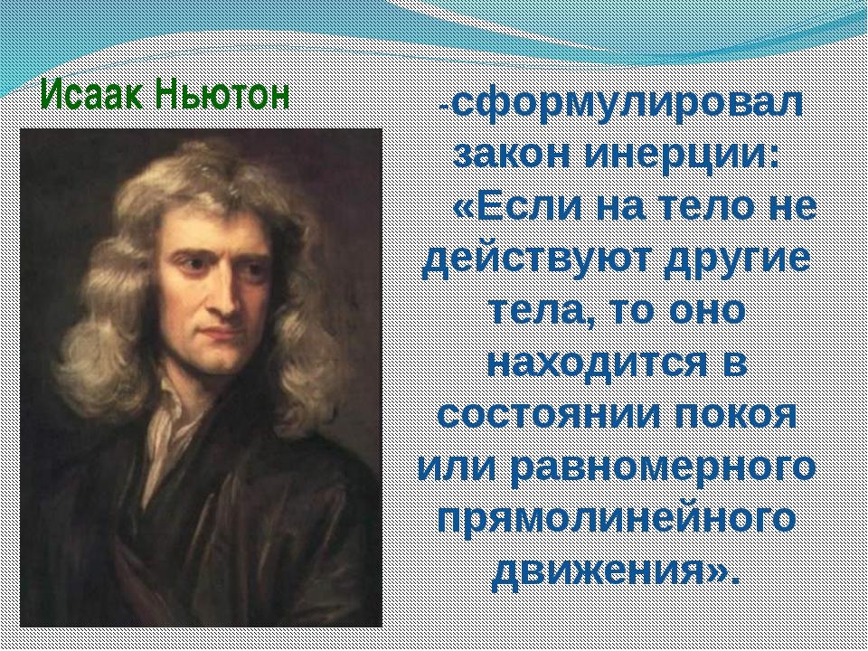 -сформулировал закон инерции: «Если на тело не действуют другие тела, то оно...