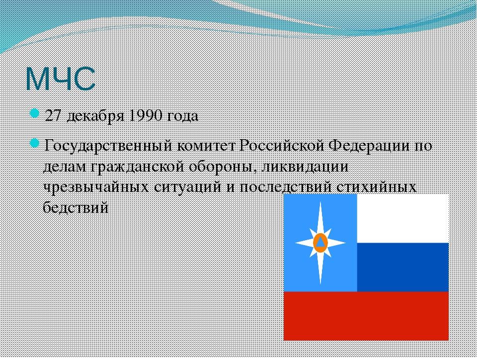 МЧС 27 декабря 1990 года Государственный комитет Российской Федерации по дела...