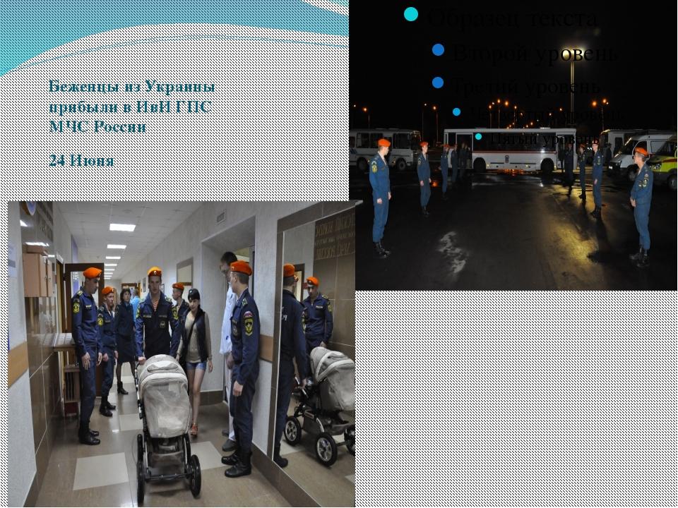 Беженцы из Украины прибыли в ИвИ ГПС МЧС России 24 Июня