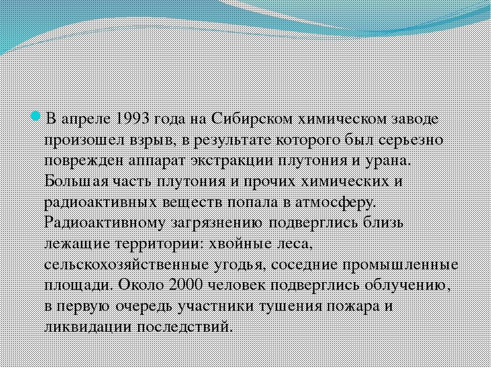 В апреле 1993 года на Сибирском химическом заводе произошел взрыв, в результ...