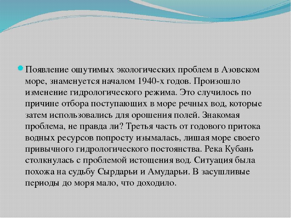 Появление ощутимых экологических проблем в Азовском море, знаменуется начало...