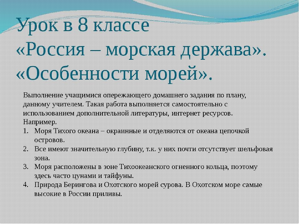 Урок в 8 классе «Россия – морская держава». «Особенности морей». Выполнение у...