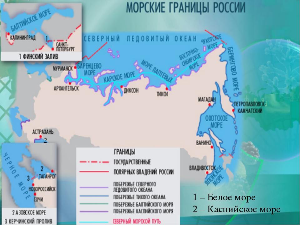 1 1 – Белое море 2 – Каспийское море 2