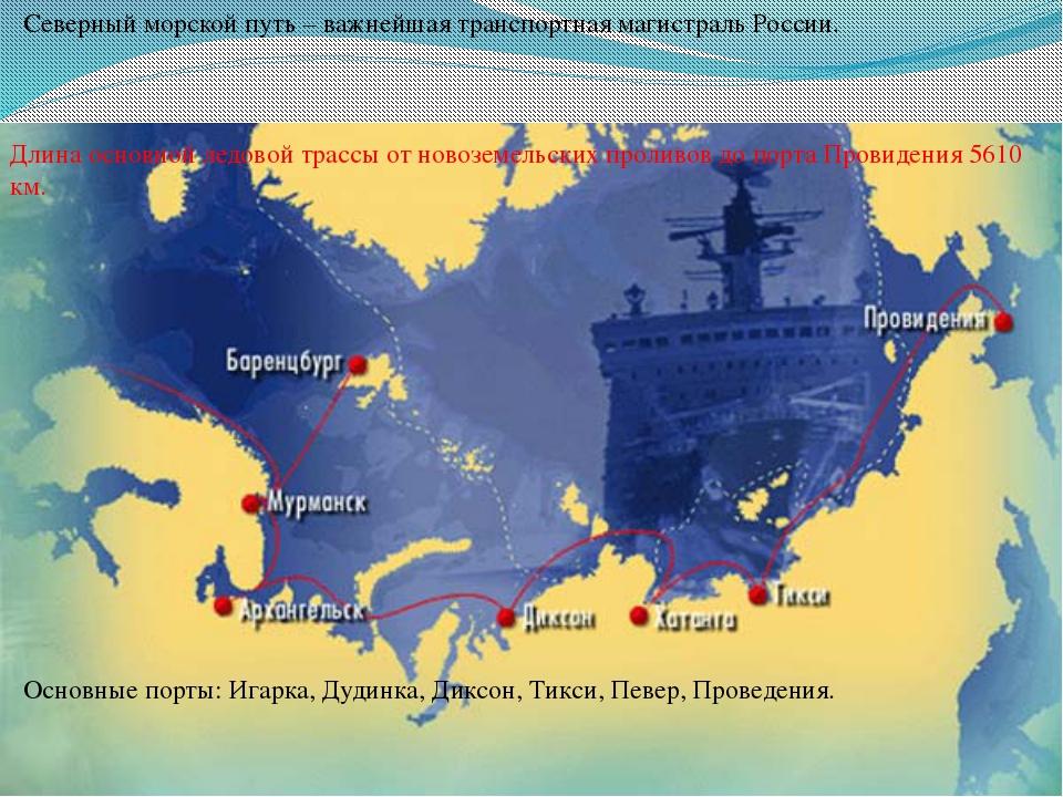 Северный морской путь – важнейшая транспортная магистраль России. Длина основ...