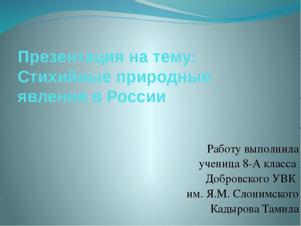 Презентация на тему: Стихийные природные явления в России Работу выполнила уч...