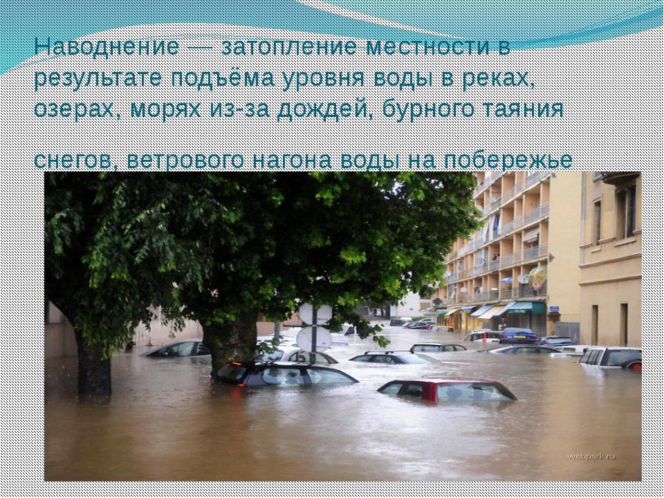 Наводнение— затопление местности в результате подъёма уровня воды в реках, о...