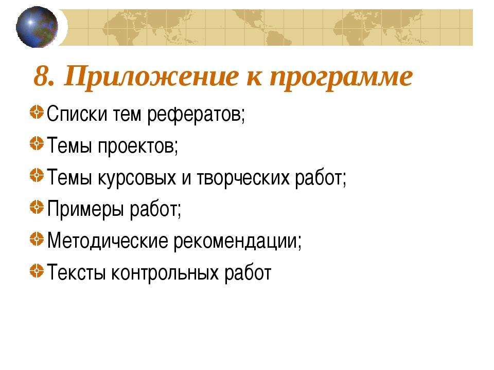 8. Приложение к программе Списки тем рефератов; Темы проектов; Темы курсовых...