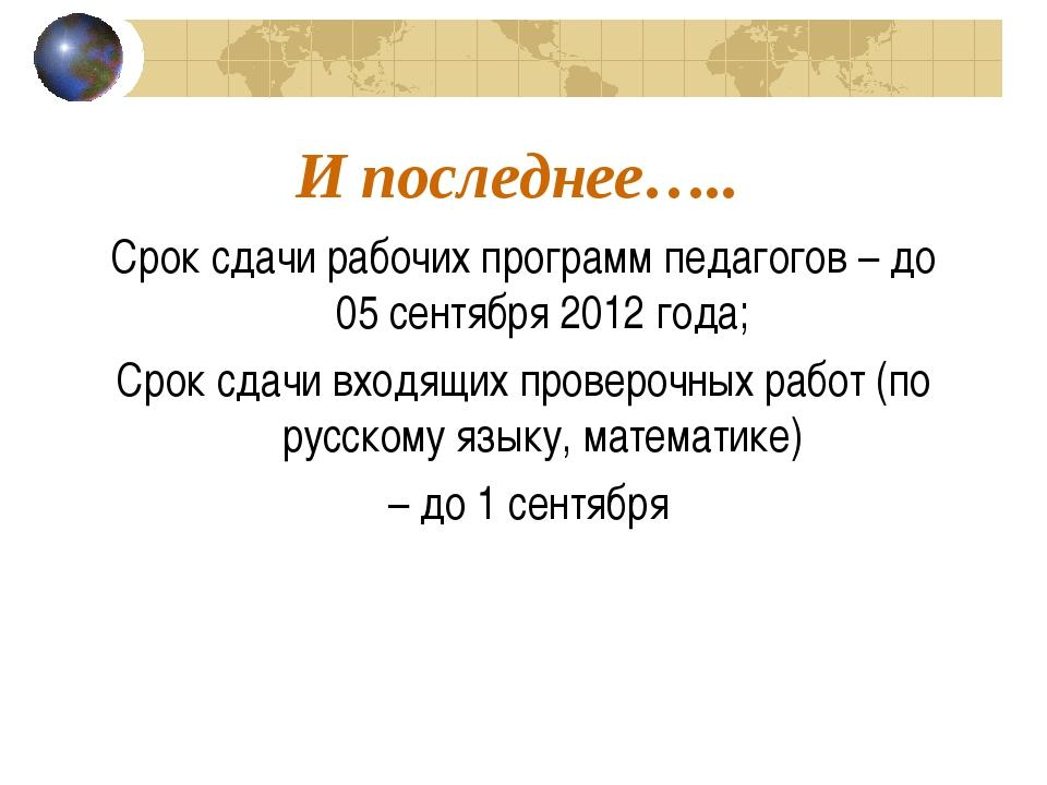 И последнее….. Срок сдачи рабочих программ педагогов – до 05 сентября 2012 го...