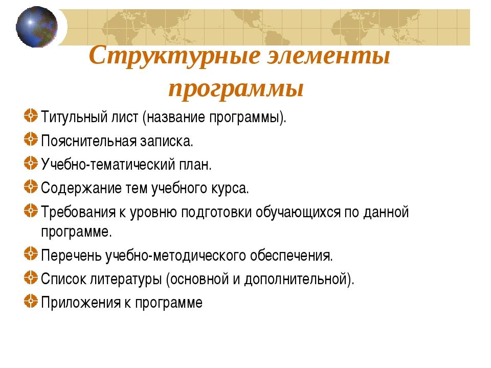 Структурные элементы программы Титульный лист (название программы). Пояснител...