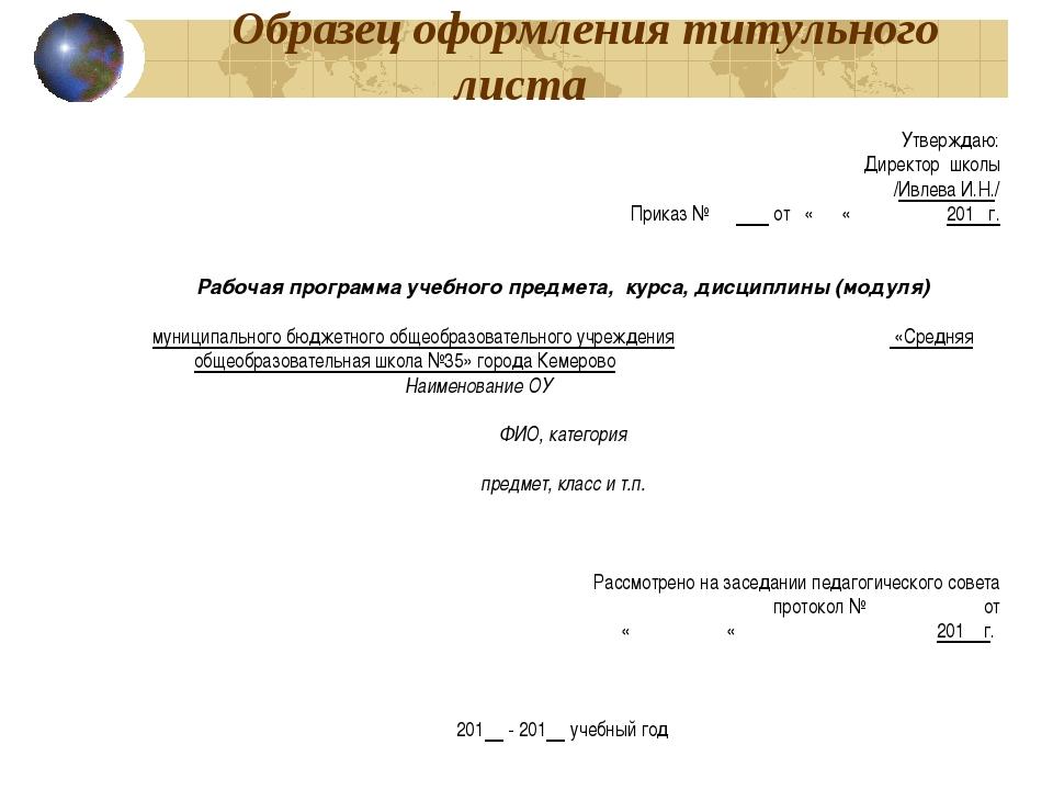 Образец оформления титульного листа  Утверждаю: Директор школы /Ивлева И...