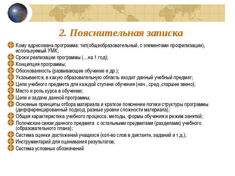 2. Пояснительная записка Кому адресована программа: тип(общеобразовательный,...