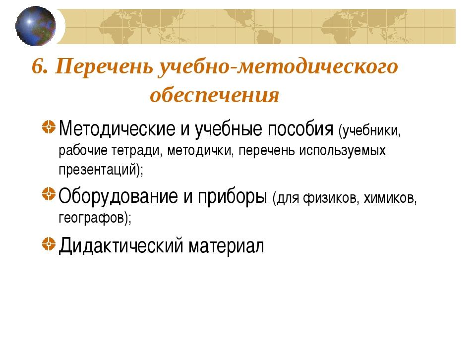 6. Перечень учебно-методического обеспечения Методические и учебные пособия (...