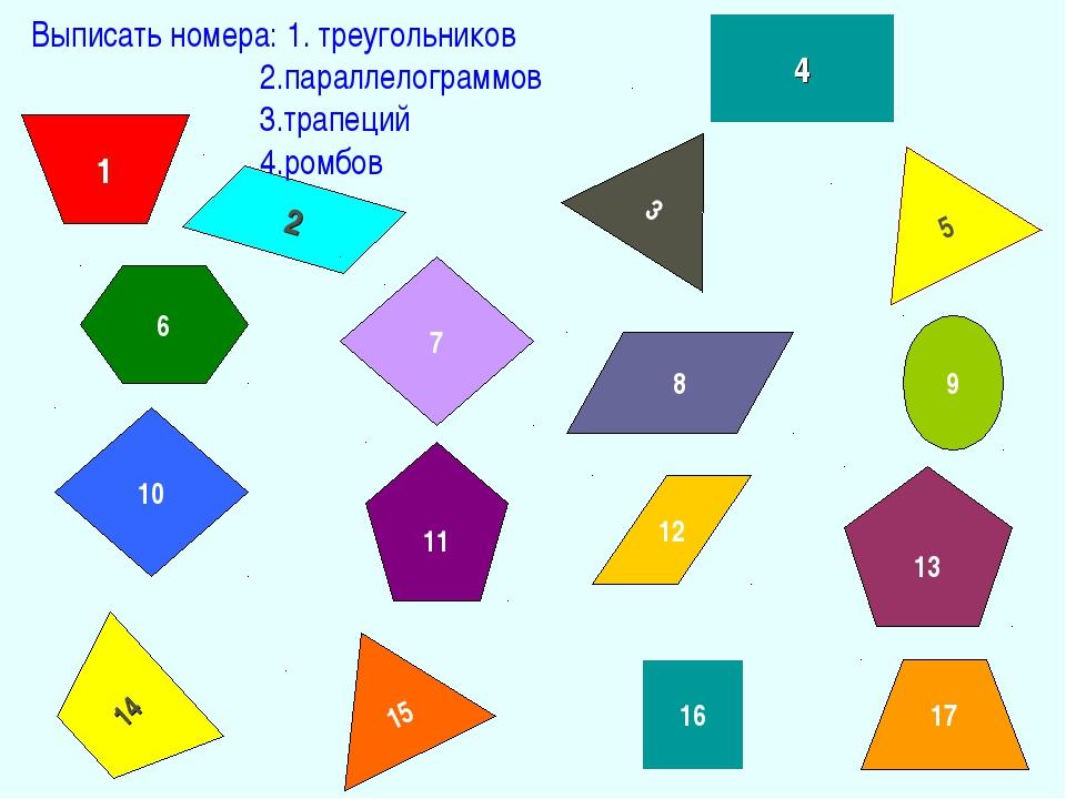 4 2 14 7 16 8 12 6 13 9 1 17 11 10 3 15 5 Выписать номера: 1. треугольников 2...
