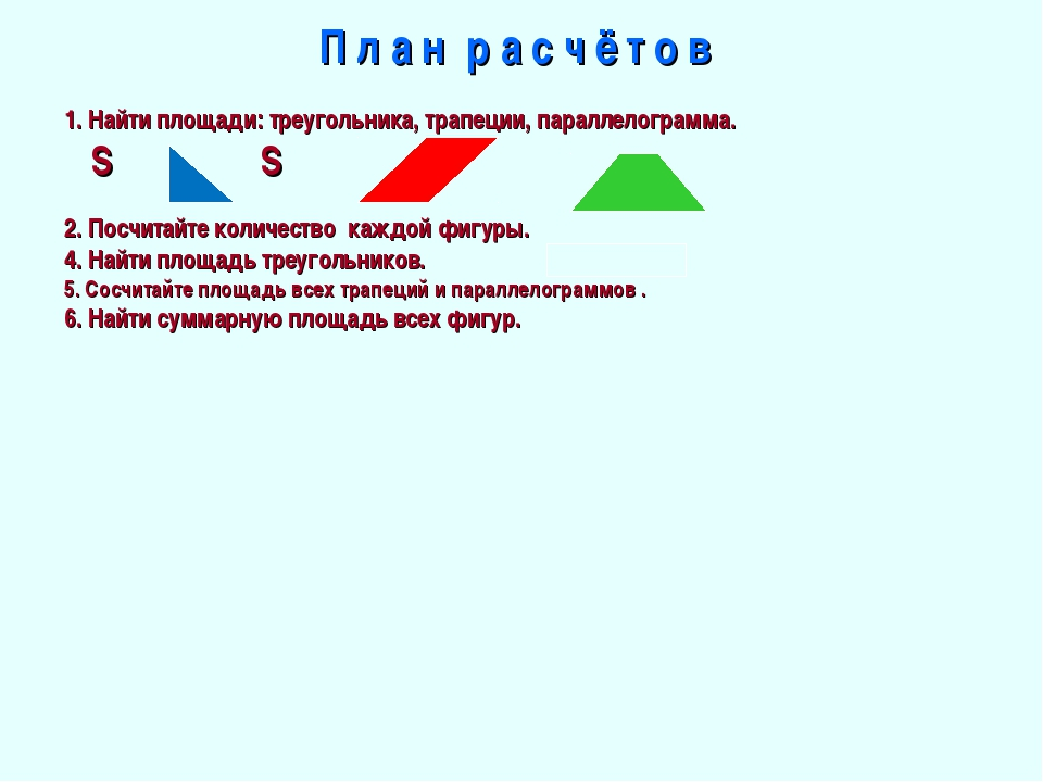 П л а н р а с ч ё т о в 1. Найти площади: треугольника, трапеции, параллелогр...