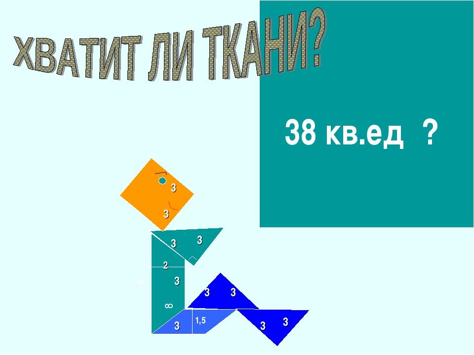 38 кв.ед ? 3 3 3 3 3 3 3 3 3 3 6 1,5 2