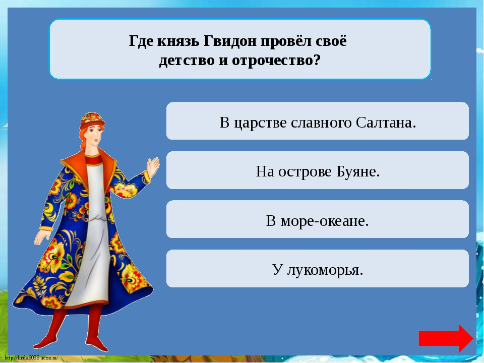 Какое отчество у пушкинского князя Гвидона? Переход хода Елисеевич. Переход х...