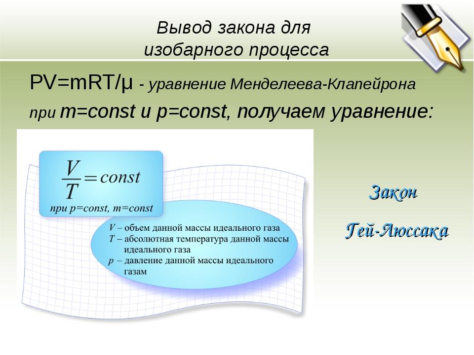Вывод закона для изобарного процесса PV=mRT/μ - уравнение Менделеева-Клапейро...