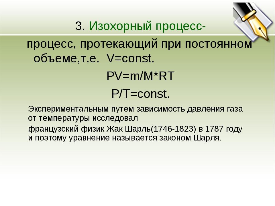 3. Изохорный процесс- процесс, протекающий при постоянном объеме,т.е. V=const...