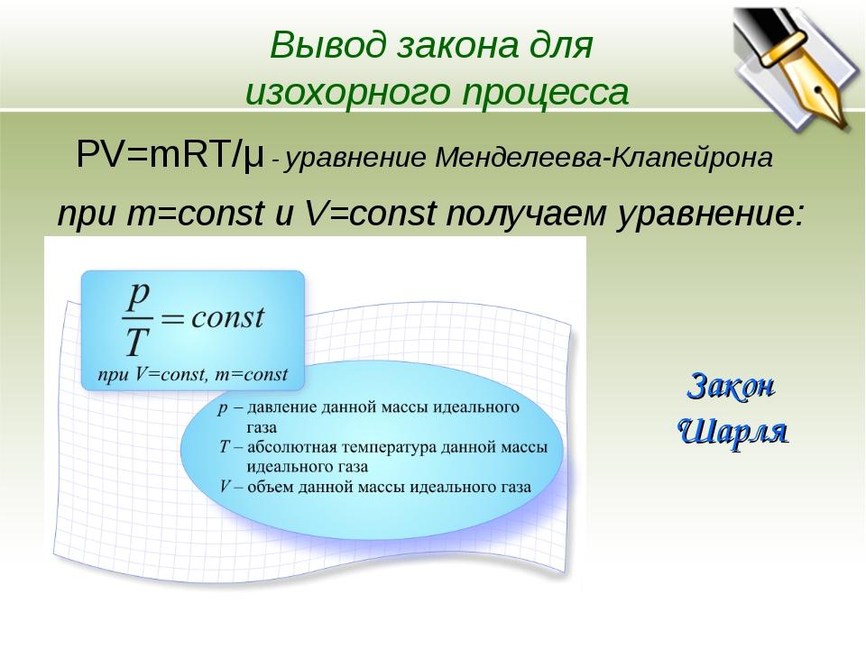 Вывод закона для изохорного процесса PV=mRT/μ - уравнение Менделеева-Клапейро...