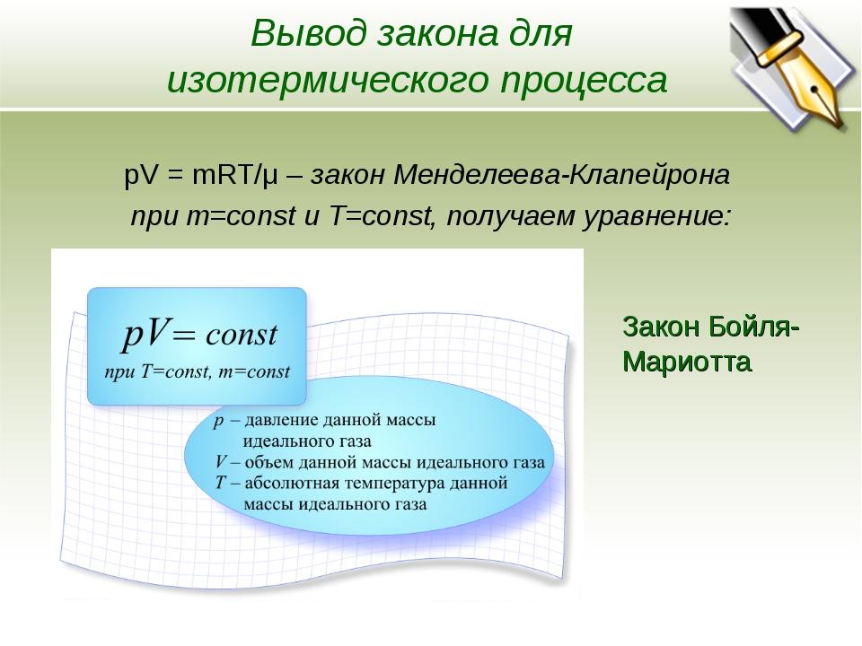 Вывод закона для изотермического процесса pV = mRT/μ – закон Менделеева-Клапе...