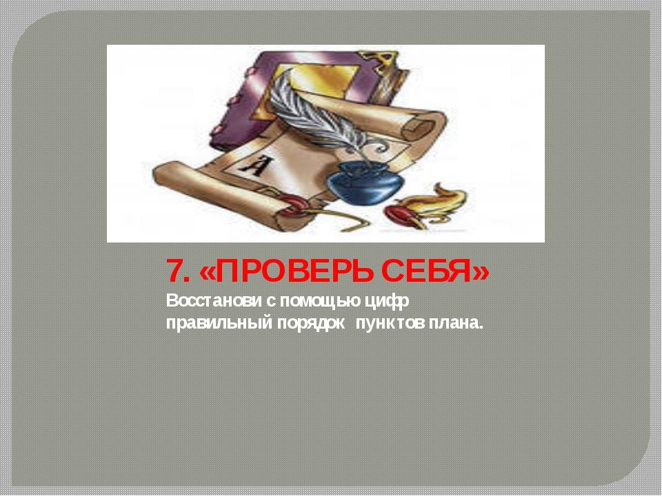 7. «ПРОВЕРЬ СЕБЯ» Восстанови с помощью цифр правильный порядок пунктов плана.