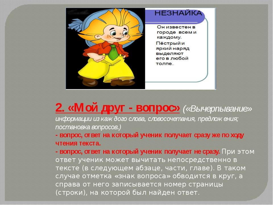 2. «Мой друг - вопрос» («Вычерпывание» информации из каждого слова, словосоче...