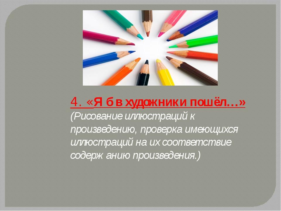 4. «Я б в художники пошёл…» (Рисование иллюстраций к произведению, проверка и...