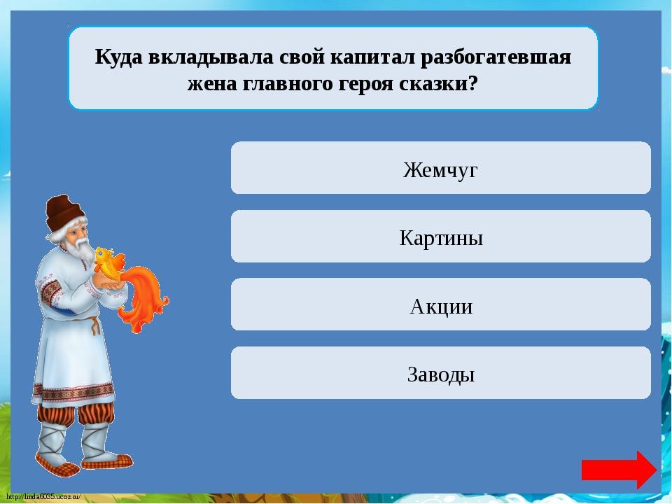 Верно + 1 Не садись не в свои сани. Какую русскую народную пословицу использо...