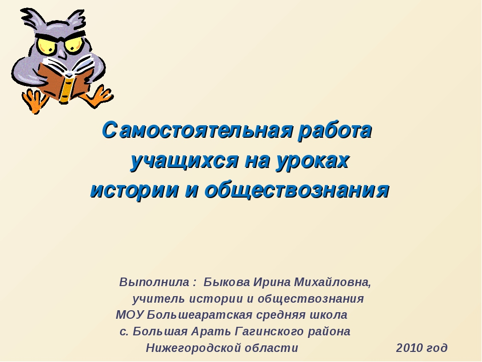 Самостоятельная работа учащихся на уроках истории и обществознания Выполнила...