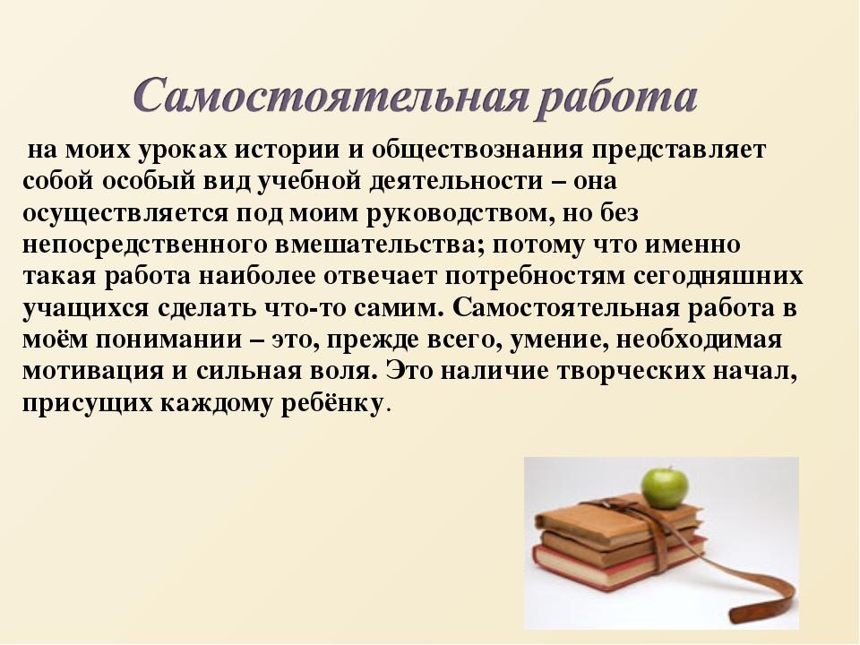 на моих уроках истории и обществознания представляет собой особый вид учебно...
