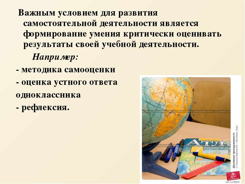 Важным условием для развития самостоятельной деятельности является формирова...