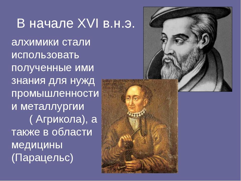 В начале XVI в.н.э. алхимики стали использовать полученные ими знания для ну...