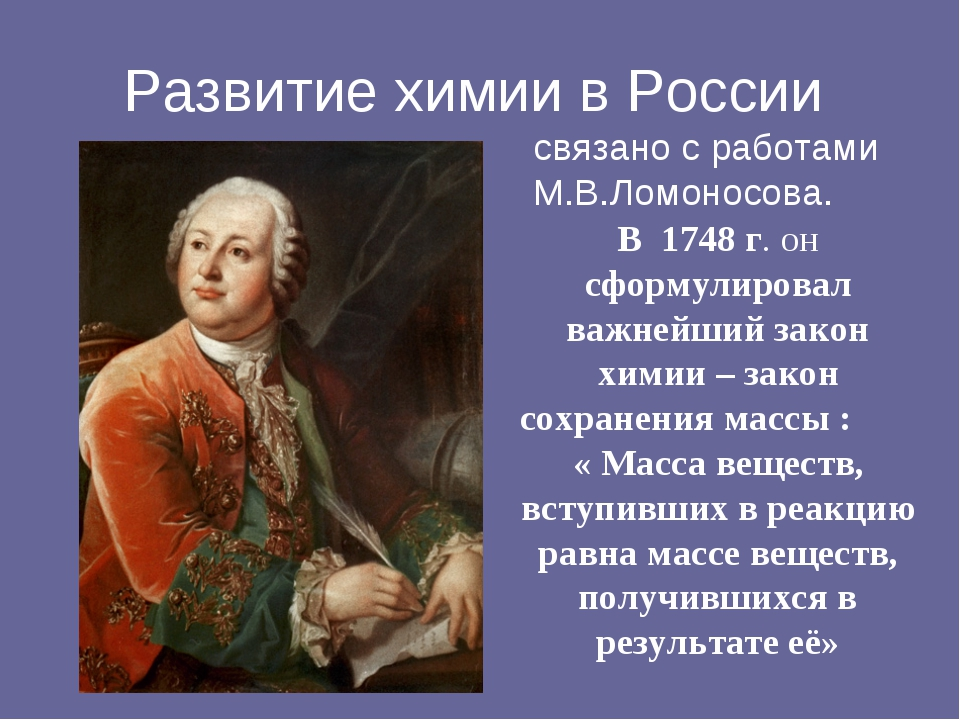 Развитие химии в России связано с работами М.В.Ломоносова. В 1748 г. он сфор...