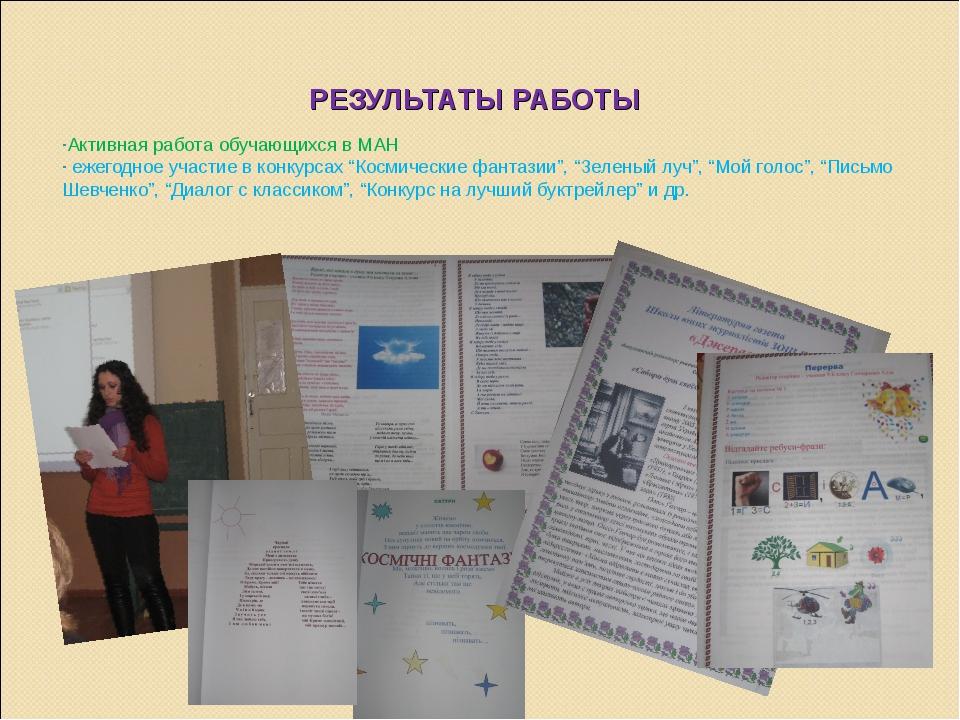 РЕЗУЛЬТАТЫ РАБОТЫ Активная работа обучающихся в МАН ежегодное участие в конку...