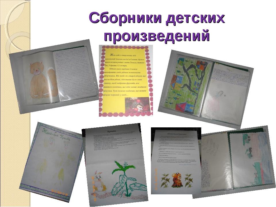 Сборники детских произведений