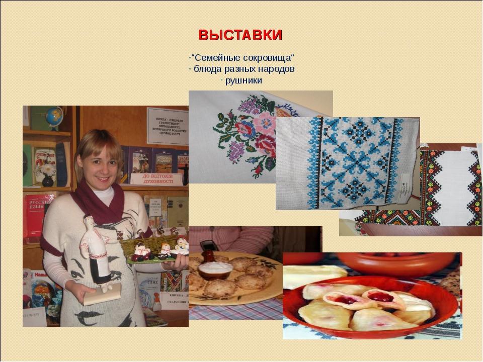 """ВЫСТАВКИ """"Семейные сокровища"""" блюда разных народов рушники"""